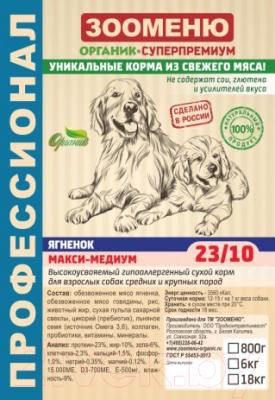 Корм для собак Зооменю Макси-медиум с ягненком / 123018-2 (18кг)