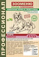 Корм для собак Зооменю Универсал ассорти / 114006-3 (6кг) -