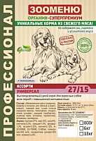 Корм для собак Зооменю Универсал ассорти / 114018-3 (18кг) -