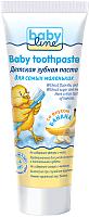 Зубная паста Babyline Со вкусом банана DB011 (75мл) -