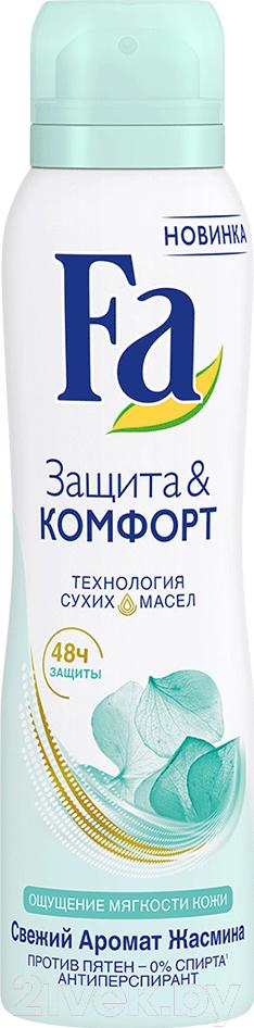 Купить Дезодорант-спрей Fa, Защита и комфорт. Свежий аромат жасмина (150мл), Россия