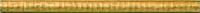 Бордюр Dual Gres Moldura Aloma Oro (25x225) -