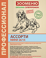 Корм для собак Зооменю Мини Ассорти / 112006-4 (6кг) -