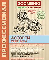 Корм для собак Зооменю Мини Ассорти / 112018-4 (18кг) -