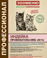 Корм для кошек Зооменю Профилактика МКБ с индейкой / 206006-5 (6кг) -