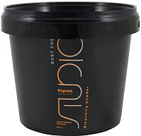 Порошок для осветления волос Kapous Dust Free Studio обесцвечивающая (500г) -