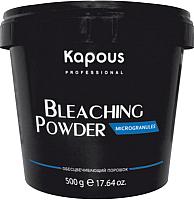 Порошок для осветления волос Kapous Микрогранулы (500г) -