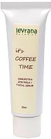Сыворотка для лица Levrana It`s Coffee Time (30мл) -