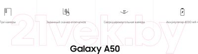 Смартфон Samsung Galaxy A50 64GB (2019) / SM-A505FZWUSER (белый)