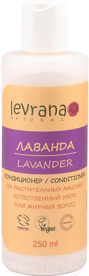 Купить Кондиционер для волос Levrana, Для жирных волос лаванда (250мл), Россия, Лаванда (Levrana)