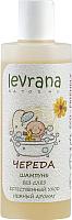 Шампунь детский Levrana Череда без слез (250мл) -