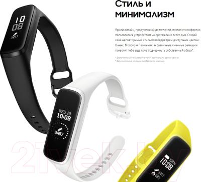 Фитнес-трекер Samsung Galaxy Fit e / SM-R375NZWASER (белый) -