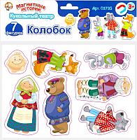 Набор фигурок для кукольного театра Десятое королевство Магниты. Колобок / 03735 -