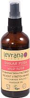 Масло натуральное Levrana Дикая роза (100мл) -