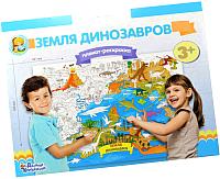 Плакат-раскраска Десятое королевство Земля динозавров / 02929 -