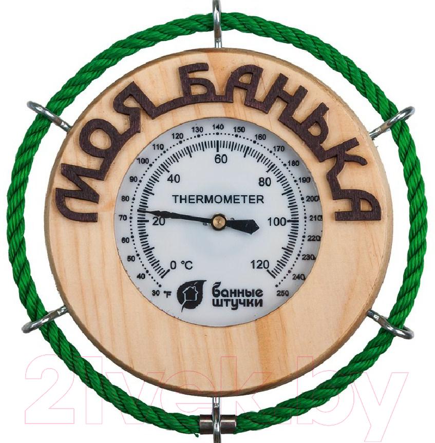 Купить Термометр для бани Банные Штучки, Моя банька / 18053, Китай, дерево
