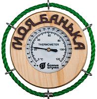 Термометр для бани Банные Штучки Моя банька / 18053 -