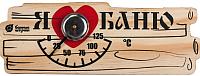 Термометр для бани Банные Штучки Я люблю баню / 18042 -