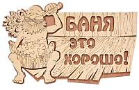 Табличка для бани Банные Штучки Баня это хорошо! / 32328 -