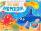 Развивающая книга Мозаика-Синтез На дне морском / МС11197 -