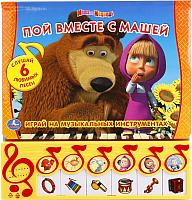 Музыкальная книга Умка Маша И Медведь. Пой вместе с Машей / 9785919413882 -