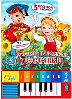 Музыкальная книга Умка Русские народные песенки / 9785506007586 -