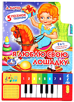 Музыкальная книга Умка Я люблю свою лошадку / 9785506005391 -