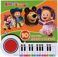 Музыкальная книга Умка Маша и Медведь. Поем вместе с Машей / 9785506019732 -