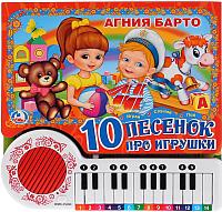Музыкальная книга Умка 10 Песенок про игрушки А. Барто / 9785506007715 -