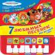 Музыкальная книга Умка Союзмультфильм. 7 песенок для детского сада / 9785506020639 -