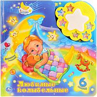Музыкальная книга Умка Любимые колыбельные / 9785919418061 -
