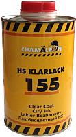Лак автомобильный CHAMALEON HS 155 / 11555 (1л) -