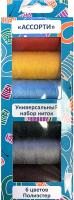 Набор швейных ниток Gamma Ассорти SWTH-06-CLR -