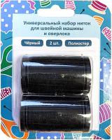 Набор швейных ниток Gamma SWTH-02-BL (черный) -