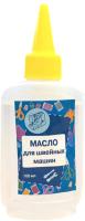 Масло для швейной машины Reach OSM-05-1217 (100мл) -
