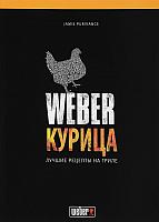 Книга Weber Курица. Лучшие рецепты на гриле (Purviance.J) -