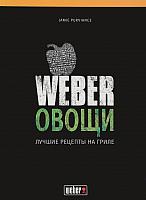 Книга Weber Овощи. Лучшие рецепты на гриле (Purviance.J) -