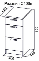 Шкаф-стол кухонный SV-мебель С400я КГ с ящиками (розалия/белый/дуб сонома) -