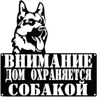 Табличка информационная для дома GALA TB001 -