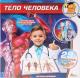 Набор для опытов Играем вместе Тело человека / KY-10002 -