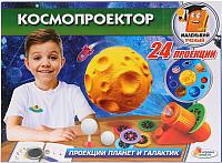 Набор для опытов Играем вместе Космопроектор / TX-10019 -