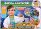 Набор для опытов Играем вместе Ферма бактерий / TX-10014 -