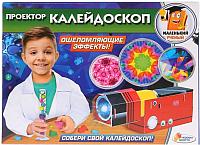 Набор для опытов Играем вместе Проектор-калейдоскоп / TX-10005 -