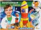 Набор для опытов Играем вместе Взлетающая ракета / TX-10013 -