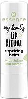 Бальзам для губ Essence My Beauty Lip Ritual Repairing Balm тон 01 восстанавливающий (4.8г) -