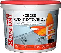 Краска Ореол Дисконт для потолков (1.5кг, супербелый матовый) -