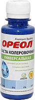 Колеровочная паста Ореол 17 (100мл, голубой) -
