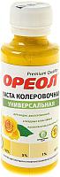 Колеровочная паста Ореол 02 (100мл, желтый) -