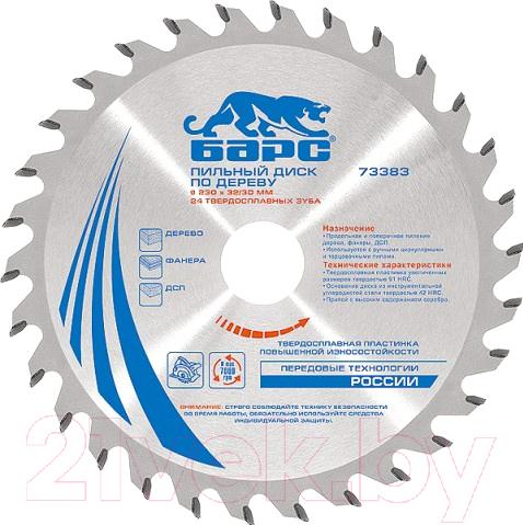 Купить Пильный диск БАРС, 73378, Китай
