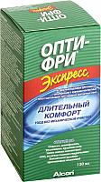 Раствор для линз Opti-Free Express с контейнером (120мл) -